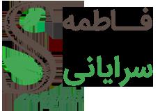 وب سایت روانشناس فاطمه سرایانی